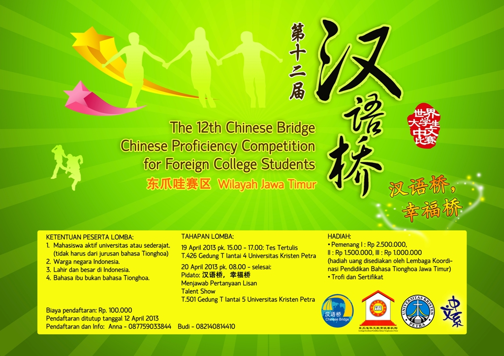 2013 Bridge Competition Univ